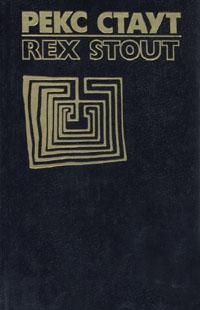 Рекс Стаут. Собрание сочинений в восьми томах. Том 2