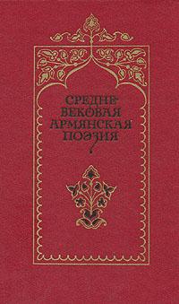 Средневековая армянская поэзия
