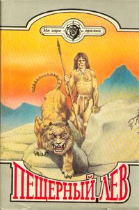Пещерный лев