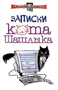 Записки кота Шашлыка. Компьютерные юморески. Алекс Экслер