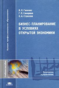 Бизнес-планирование в условиях открытой экономики ( 978-5-7695-5268-7 )