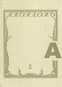 """Альманах """"Аполлон"""". В двух томах. В трех книгах. Том 1. Книга 2"""