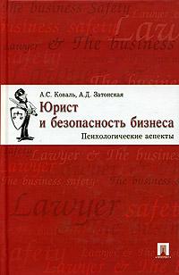Юрист и безопасность бизнеса. Психологические аспекты ( 5-482-00560-7 )
