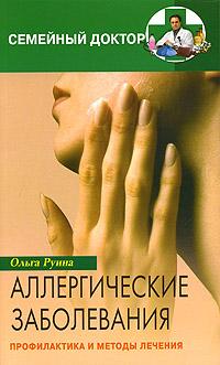 Аллергические заболевания ( 5-9524-1929-1 )
