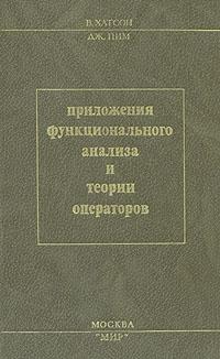 Приложения функционального анализа и теории операторов