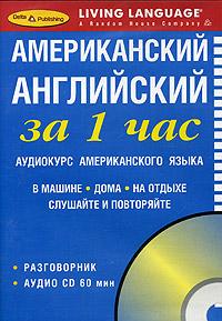 ������������ ���������� �� 1 ���. ��������� ������������� ����� (������� + CD)