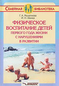 Физическое воспитание детей первого года жизни с нарушениями в развитии ( 5-691-01324-6 )