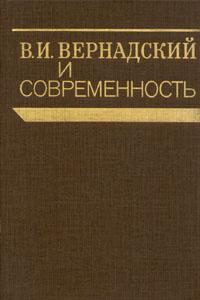 В. И. Вернадский и современность
