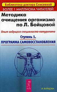 Методика очищения организма по Л. Бойцовой. Ступень 1. Программа самовосстановления