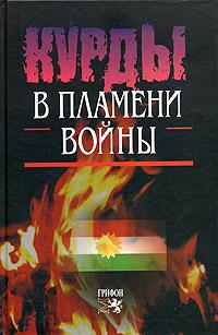 Курды в пламени войны ( 5-98862-009-4 )