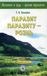 Интеллект и труд-против паразитов. Книга 3. Паразит паразиту-рознь