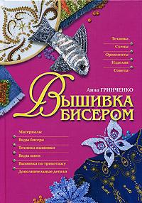 Вышивка бисером. Анна Гринченко