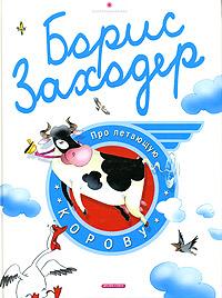 Книга Про летающую корову