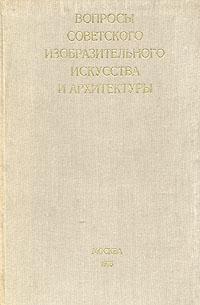 Вопросы советского изобразительного искусства и архитектуры
