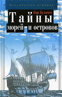 Книга Тайны морей и островов