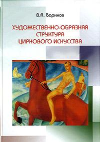 Художественно-образная структура циркового искусства ( 5-94778-092-5 )