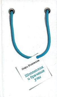 Книга Шопоголик и брачные узы