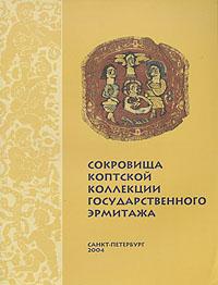 Сокровища коптской коллекции Государственного Эрмитажа
