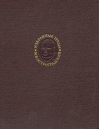 М. В. Остроградский. Избранные труды