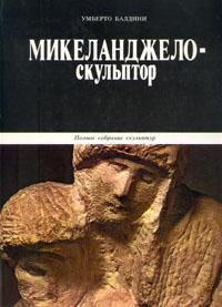 Микеланджело-скульптор