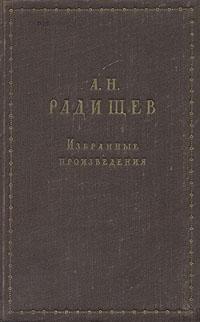 А. Н. Радищев. Избранные произведения