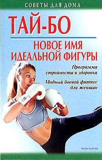 Тай-бо - новое имя идеальной фигуры. Программа стройности и здоровья. Модный боевой фитнес для женщин