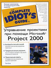 Управление проектами при помощи Microsoft Project 200012296407Данная книга поможет вам оптимизировать свою практическую деятельность с помощью приложения Microsoft Project 2000 как в персональном аспекте, так и при работе в команде единомышленников. Помимо технических вопросов информационного обеспечения, автор уделяет внимание и человеческому фактору, влияющему на мотивацию сотрудников в реализации совместных проектов. Книга будет полезна не только практикам - менеджерам различных уровней, но и тем, кто является заказчиком этих проектов.