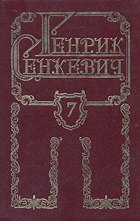 Генрик Сенкевич. Собрание сочинений в восьми томах. Том 7