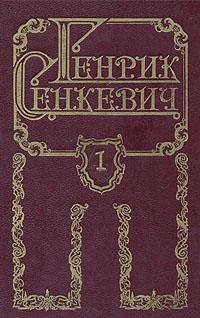 Книга Генрик Сенкевич. Собрание сочинений в восьми томах. Том 1