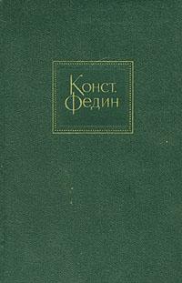 Константин Федин. Собрание сочинений в десяти томах. Том 3
