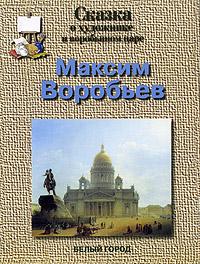 Сказка о художнике и воробьином царе. Максим Воробьев ( 5-7793-0809-8 )
