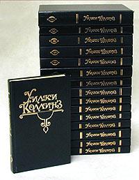 Уилки Коллинз. Собрание сочинений в 10 томах + 6 дополнительных (комплект из 16 книг)