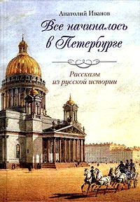 Все началось в Петербурге. Рассказы из русской истории