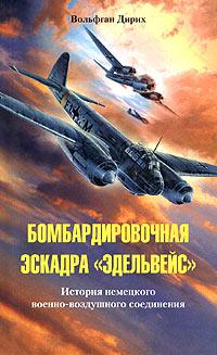 """Бомбардировочная эскадра """"Эдельвейс"""" . История немецкого военно-воздушного соединения"""