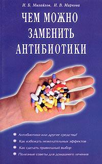 Чем можно заменить антибиотики. И. Б. Михайлов, И. В. Маркова
