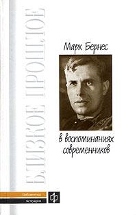 Марк Бернес в воспоминаниях современников ( 5-235-02840-6 )