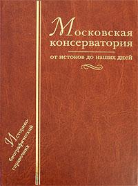 Московская консерватория. От истоков до наших дней ( 5-89826-232-6 )