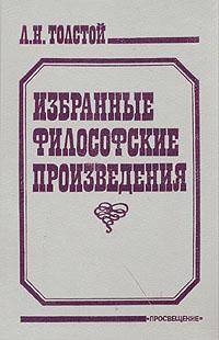 Л. Н. Толстой. Избранные философские произведения