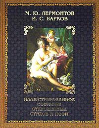 Иллюстрированное собрание откровенных стихов, поэм, писем и высказываний. В двух книгах. Книга 1. М. Ю. Лермонтов, И. С. Барков