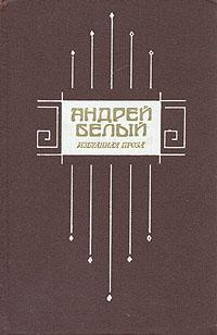 Андрей Белый. Избранная проза