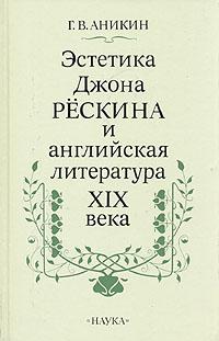 Эстетика Джона Рескина и английская литература XIX века