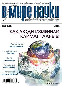 В мире науки, № 6, июнь 2005. Тема номера: Как люди изменили климат планеты