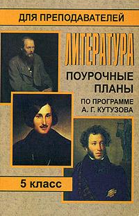 Литература. 5 класс. Поурочные планы по программе А. Г. Кутузова ( 5-7057-0403-8 )