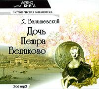 Дочь Петра Великого (аудиокнига MP3 на 2 CD)