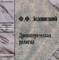 Древнегреческая религия (аудиокнига MP3)