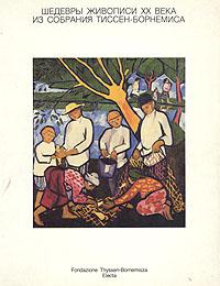 Шедевры живописи XX века из собрания Тиссен-Борнемиса