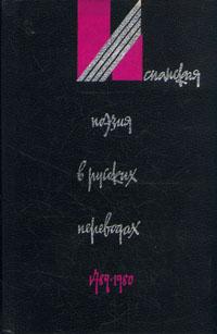 ��������� ������ � ������� ���������. 1789 - 1980