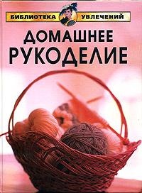 Домашнее рукоделие. Мария Русакова