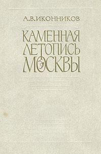 Каменная летопись Москвы