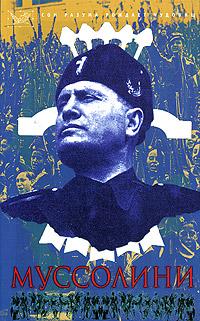 Книга Бенито Муссолини